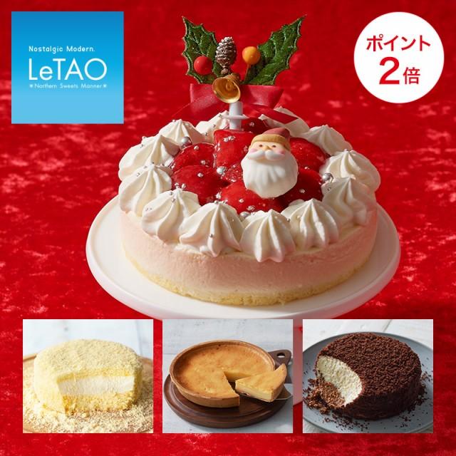 ≪12/15までポイント2倍≫ ルタオ クリスマス ケーキ 送料無料 [選べるXmasケーキ 2個セット 〜ペールノエル〜]