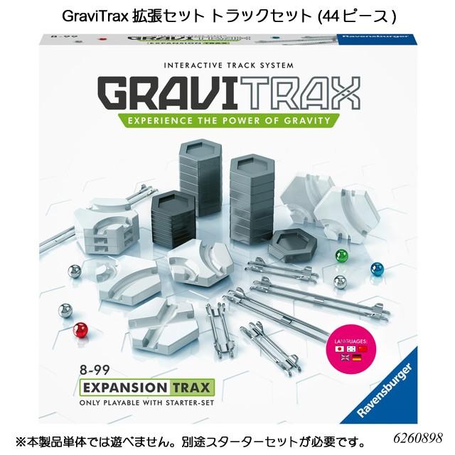 【送料無料】 GraviTrax 拡張セット トラックセッ...