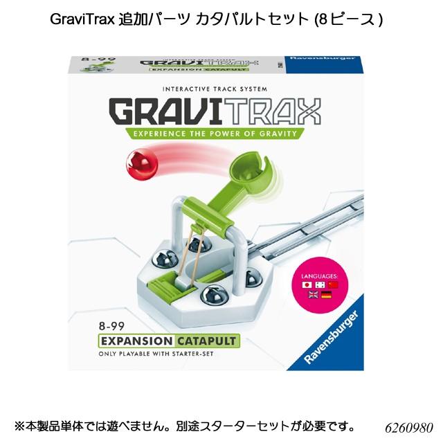【送料無料】 GraviTrax 追加パーツ カタパルトセ...