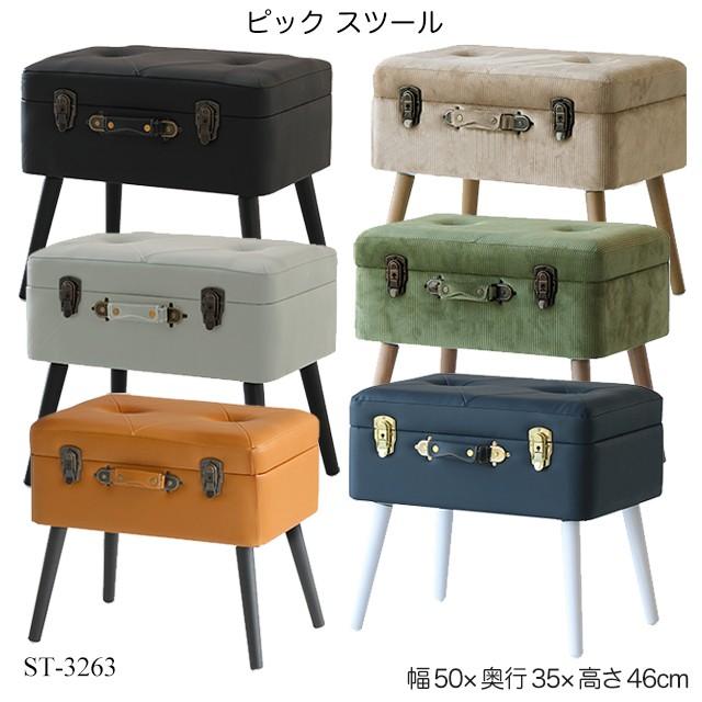 【送料無料】 Pick Stool ST-3263 スツール 椅子 ...