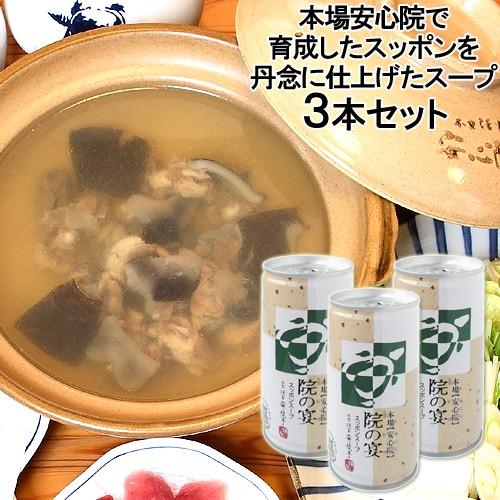 5%還元 【●お取り寄せ】スッポンスープ 缶入り 190g×3 本家活宝 安心院亭【送料無料】