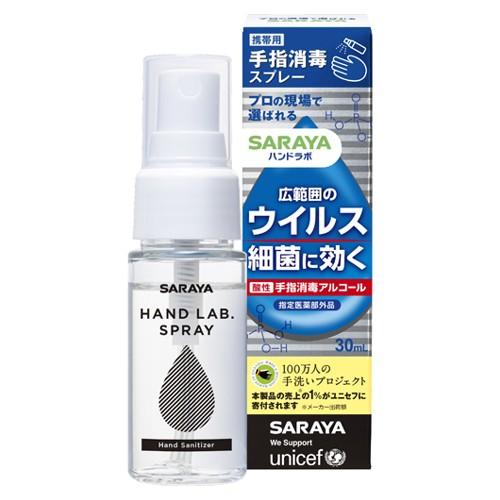 【お一人様3個まで】ハンドラボ(HAND LAB.) 手指...