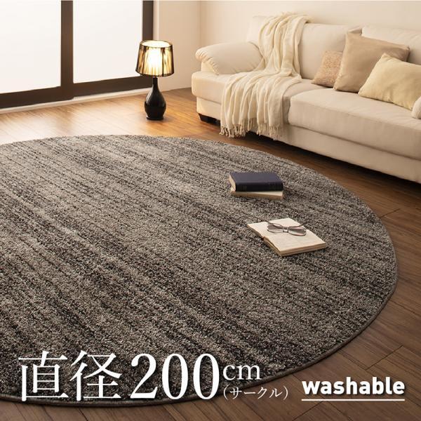 シャギーラグ 円形 直径200cm(サークル) グラデー...