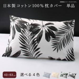 枕カバー 43×63 単品 おしゃれ 日本製コットン10...