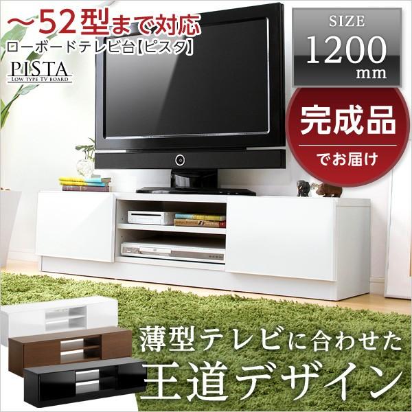 テレビ台ローボード 完成品TV台120cm幅 ロータ...