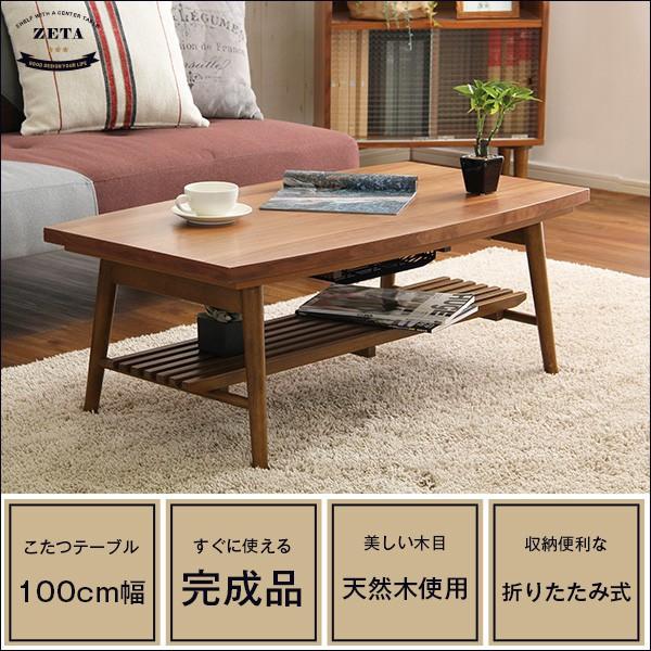 こたつテーブル 長方形 折りたたみ式 おしゃれ 日...