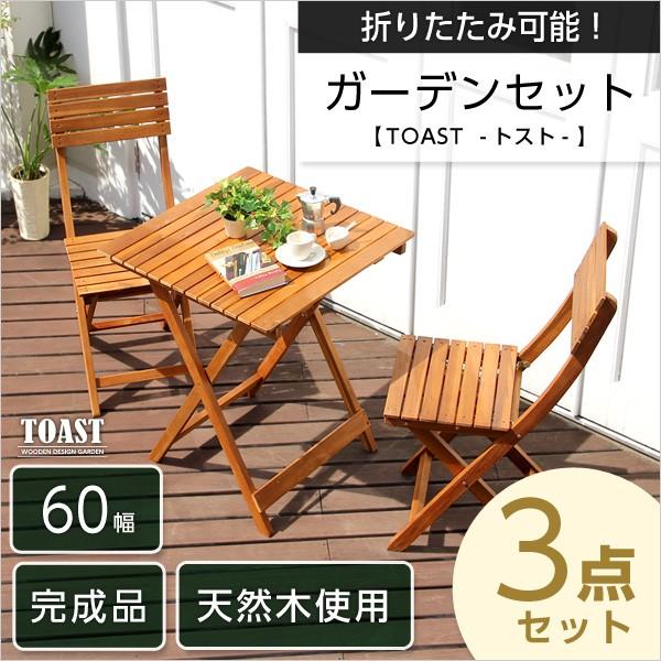 ガーデンテーブルセット 3点セット アカシア【TOA...