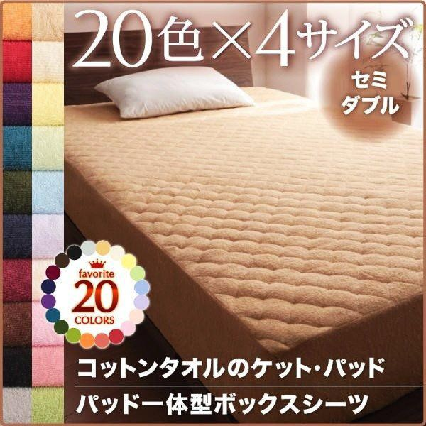 ベッドカバー セミダブル おしゃれ 洗える タオル...