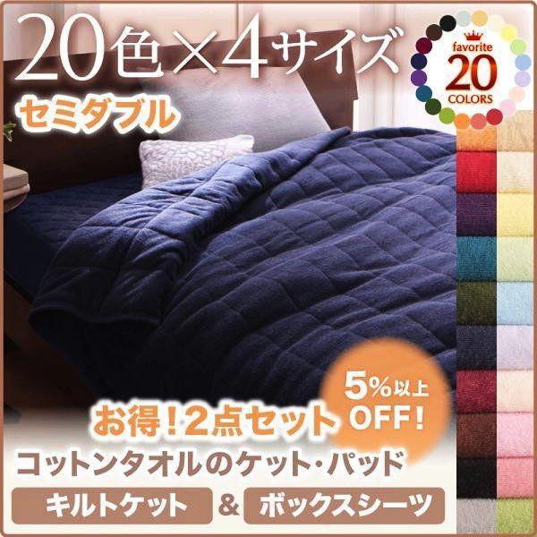 キルトケット・ベッド用ボックスシーツセット セ...