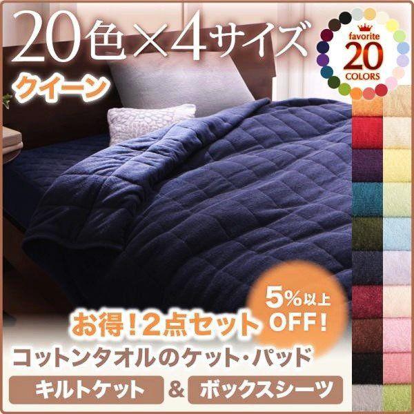 キルトケット・ベッド用ボックスシーツセット ク...