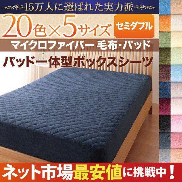 ベッドカバー セミダブル おしゃれ 洗える マイク...
