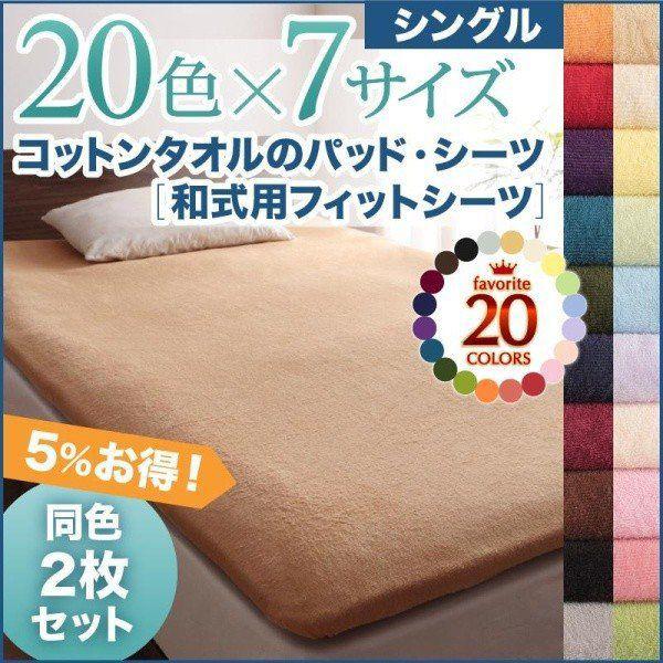 敷き布団カバー シングル 同色2枚セット 和式用フ...