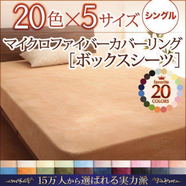 ベッドカバー シングル 冬用・暖かい マイクロフ...