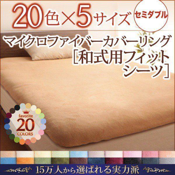 敷き布団カバー セミダブル 和式用フィットシーツ...