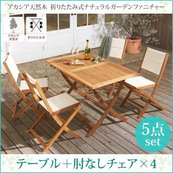 ガーデンテーブルセット 4人 おしゃれ アカシア ...