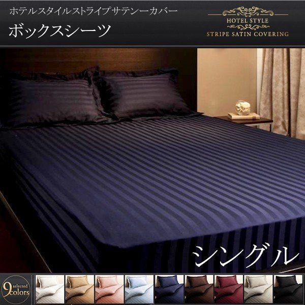 ボックスシーツ シングル おしゃれ 洗える ホテル...