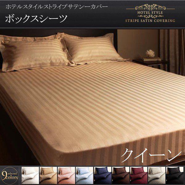 ボックスシーツ クイーン おしゃれ 洗える ホテル...