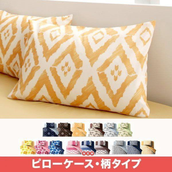枕カバー おしゃれ 43×63 1枚 柄タイプ 枕カバー...