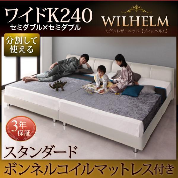 ベッド ワイドキングベッド マットレス付き WK240...