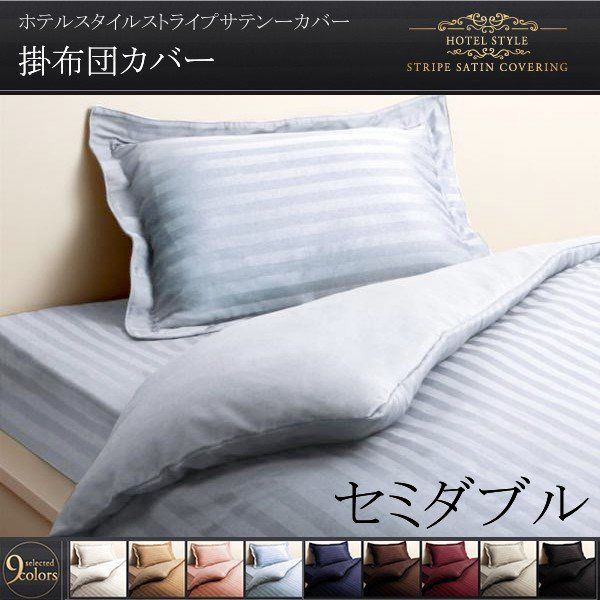 掛け布団カバー セミダブル おしゃれ ホテルスタ...