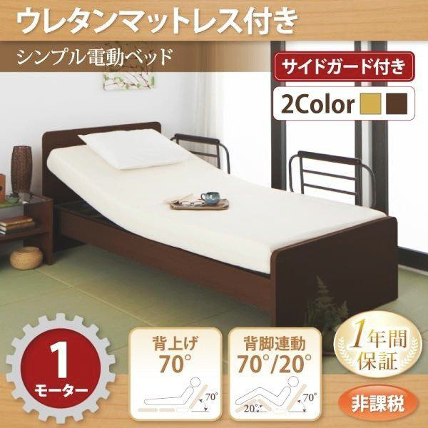 介護ベッド 電動ベッド 1モータータイプ シングル...