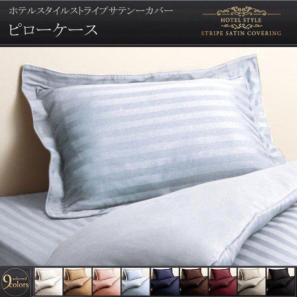 枕カバー おしゃれ 43×63 1枚 ホテルスタイル ス...