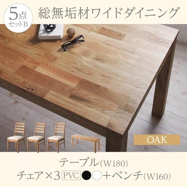 ダイニングテーブルセット 5人掛け 5点セット(テ...