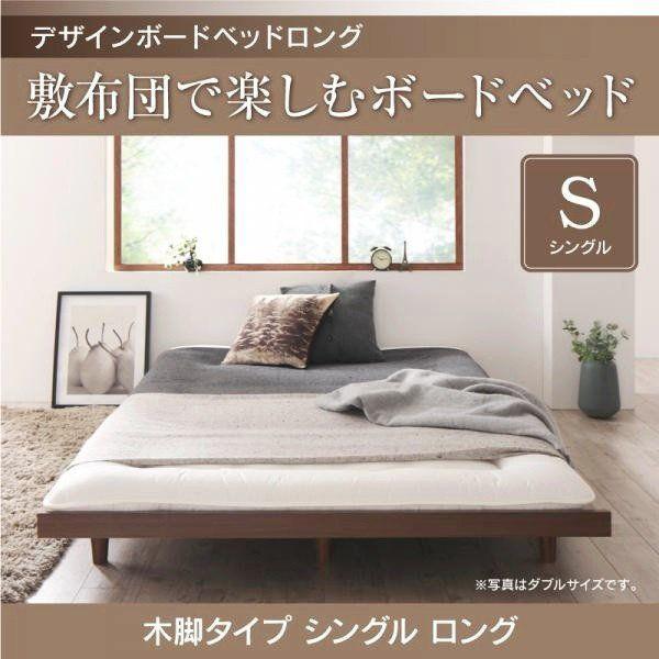 ベッド シングルベッド フレームのみ 木脚タイプ ...