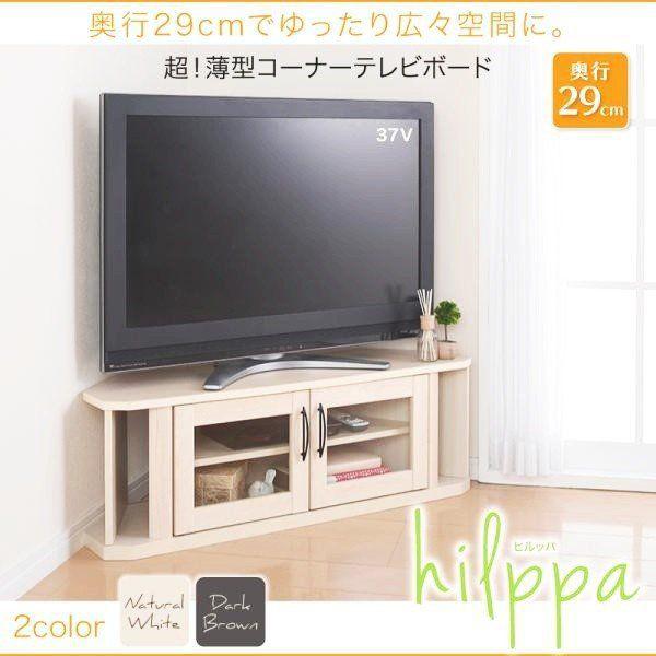テレビ台 コーナー 超!薄型コーナーテレビボード