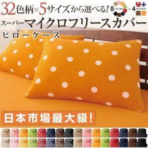 枕カバー おしゃれ 43×63 1枚 スーパーマイクロ...
