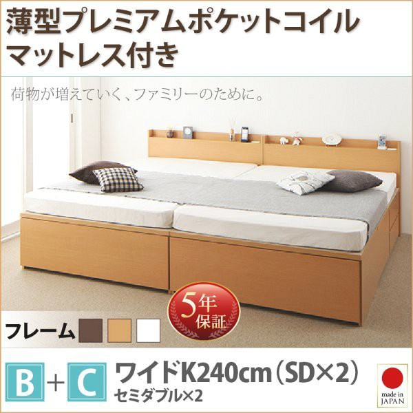 (お客様組立) ワイドK240(SD×2)ベッド マットレ...