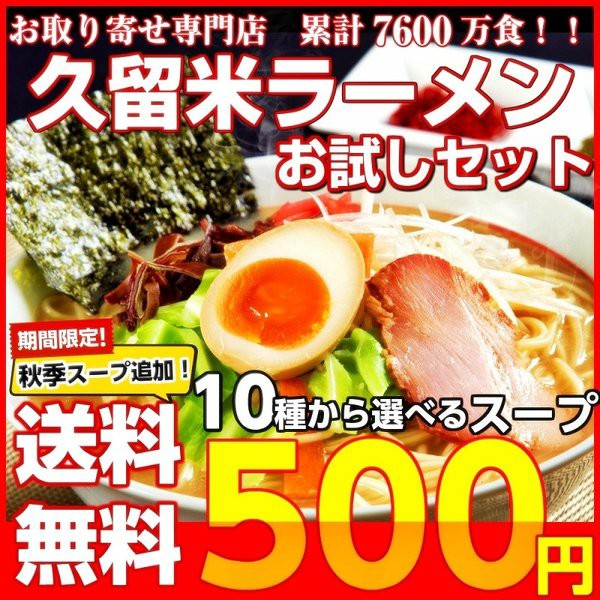 ラーメン 500円 ポッキリ お試し ワンコイン 特選...