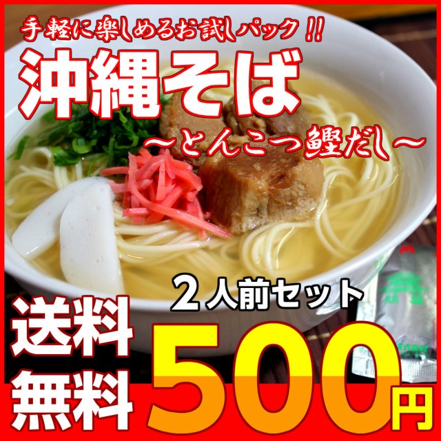 沖縄そば味 ご当地 スープ お取り寄せ お試し 2人...