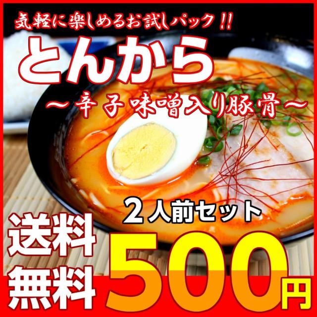 ラーメン 辛味噌 とんこつ ピリ辛 スープ 九州豚...