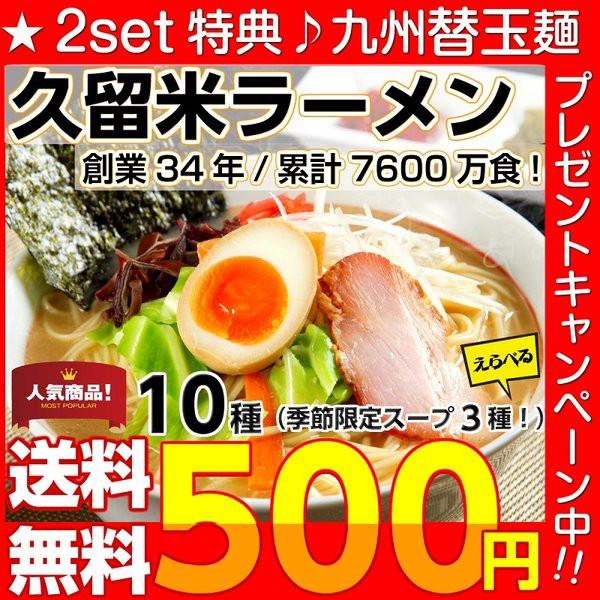 ラーメン 500円 ポッキリ お試し 特選10種スープ 選べる セット 2人前 お取り寄せ ご当地 久留米ラーメン 豚骨 ポイント消化