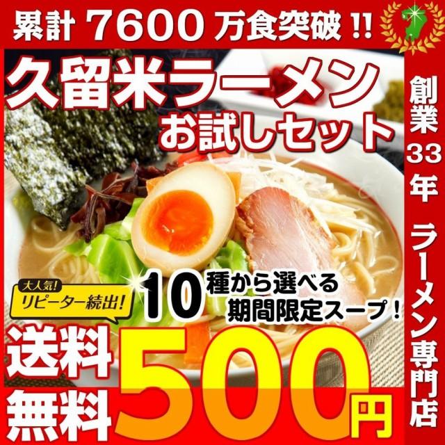 ラーメン 500円 ポッキリ お試し 特選10種スープ ...