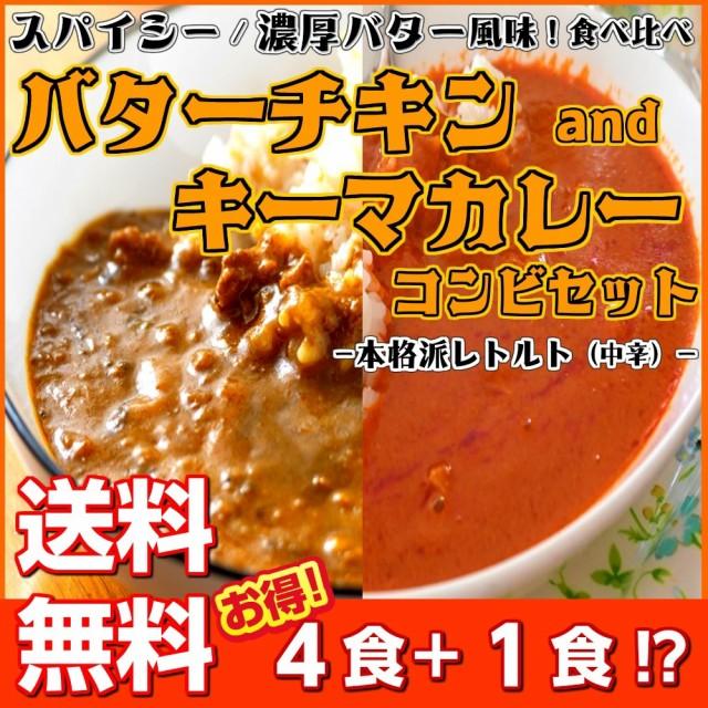 カレー レトルト キーマ & バターチキン 食べ比べ お取り寄せ お試し 4食+1食 計5食 セット スパイス ガラムマサラ トマト グルメ