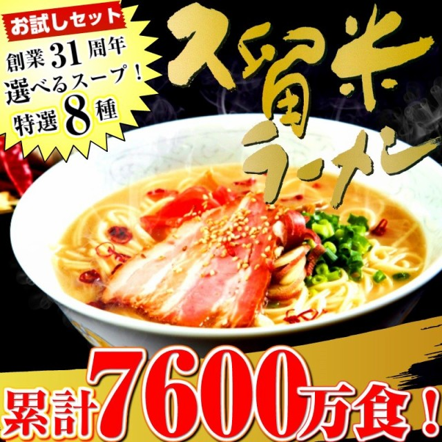 ラーメン お取り寄せ ご当地 選べる 8種スープ お...
