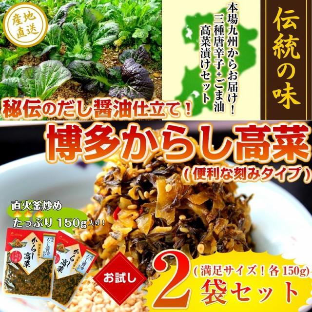 九州産 博多 辛子高菜 だし醤油仕立て からし高菜...
