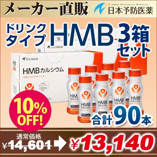 ドリンクHMB【90本 3か月分】お徳用まとめ買いセ...