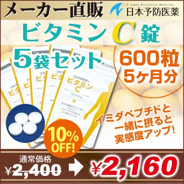 ビタミンC サプリ【600粒 5か月分】お徳用まとめ...