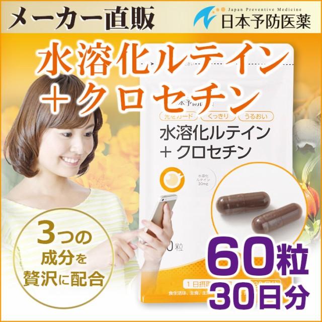 水溶化ルテイン+クロセチン【30日分】60粒 サプ...