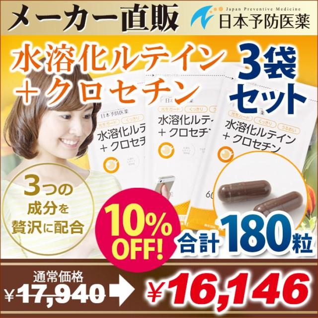 水溶化ルテイン+クロセチン【180粒 90日分】お徳...