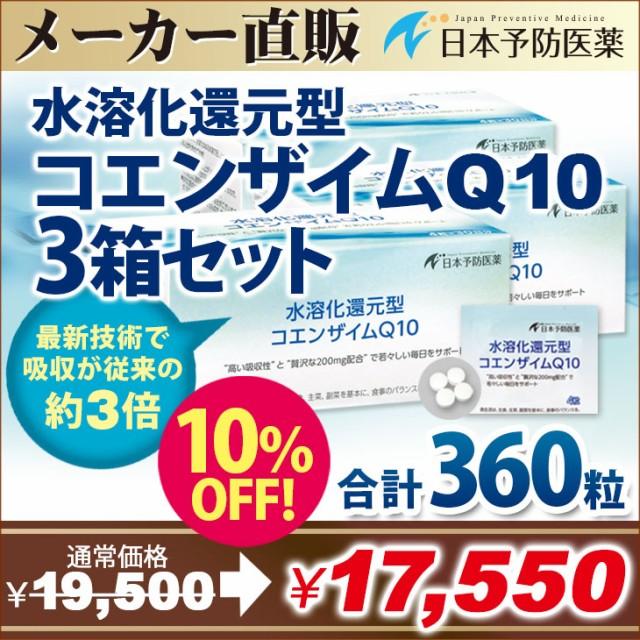 水溶化還元型コエンザイムQ10【360粒 約3か月分】...