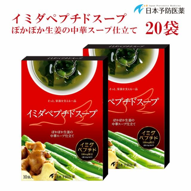 イミダペプチドぽかぽか中華スープ仕立て 2箱(20...