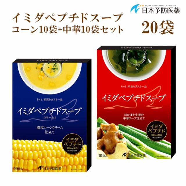 イミダペプチドコーンクリーム&中華スープ味比べ...