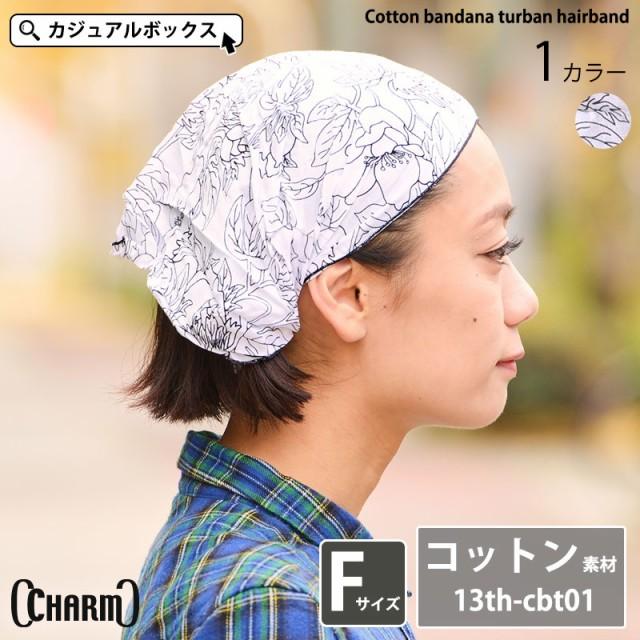 【即納】 ヘアバンド バンダナ 三角巾 コット...