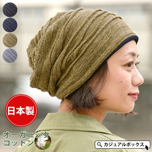 帽子 レディース メンズ 医療用帽子 抗がん剤 秋...