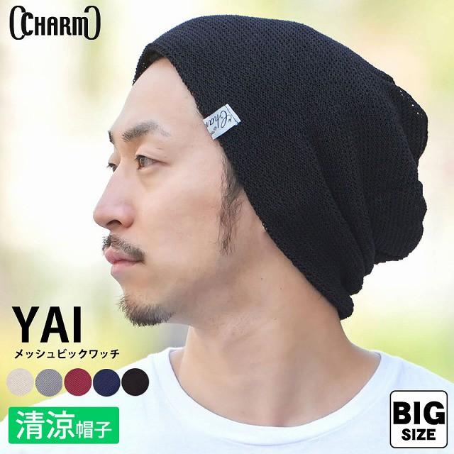 帽子 レディース メンズ サマーニット帽 夏 ニッ...