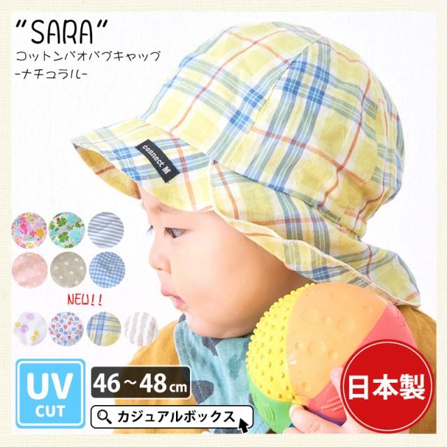 """日本製 ベビー """" SARA """" コットン バオバブ キャ..."""